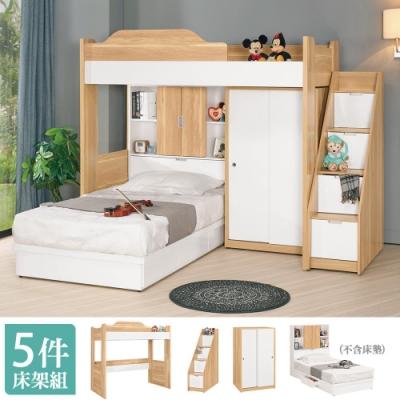 Boden-貝爾3.5尺單人多功能雙層床組(床架+收納床組+樓梯櫃+衣櫃)