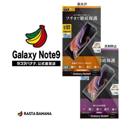 RASTA BANANA Galaxy Note9 全滿版保貼