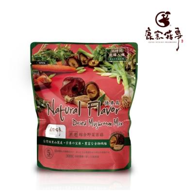 【鹿窯菇事】快煮易-綜合野菜百菇 純素 食材包 (20g/袋)