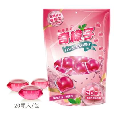 【雙11強打】奇檬子洗衣膠球20顆入*9包只要1111