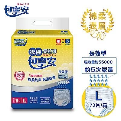 包寧安棉柔護膚 復健易拉褲(內褲型) 成人紙尿褲(L9片X8包/箱)