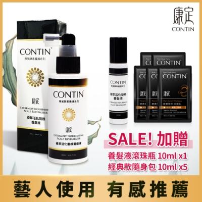 [時時樂限定]CONTIN 康定 酵素極萃修護養髮液(贈養髮液10ml+隨身包10ml*5)