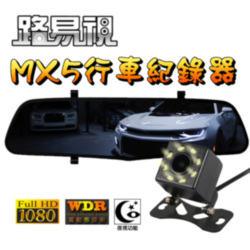 【路易視】MX5 後視鏡行車記錄器(贈名片型行動電源)