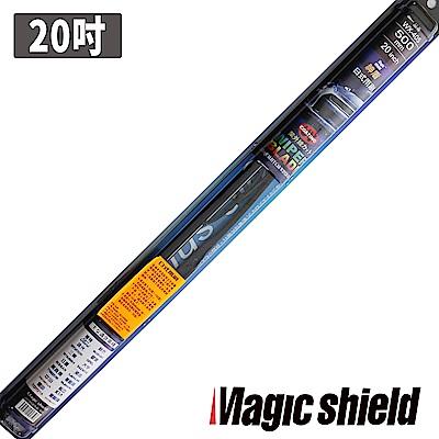MagicShield 神盾日式鋼骨雨刷 20吋