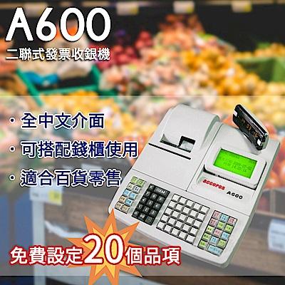 大當家 A600 二聯式 收銀機 收據機 可開立中文收據 獨立商行可用 可開發票