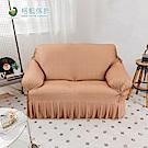 【格藍傢飾】圓舞曲裙襬涼感沙發套1+2+3人座(棕褐)