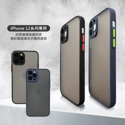 iPhone 12 Pro Max 自帶鏡頭保護【磨砂霧面 撞色】手機防摔保護殼