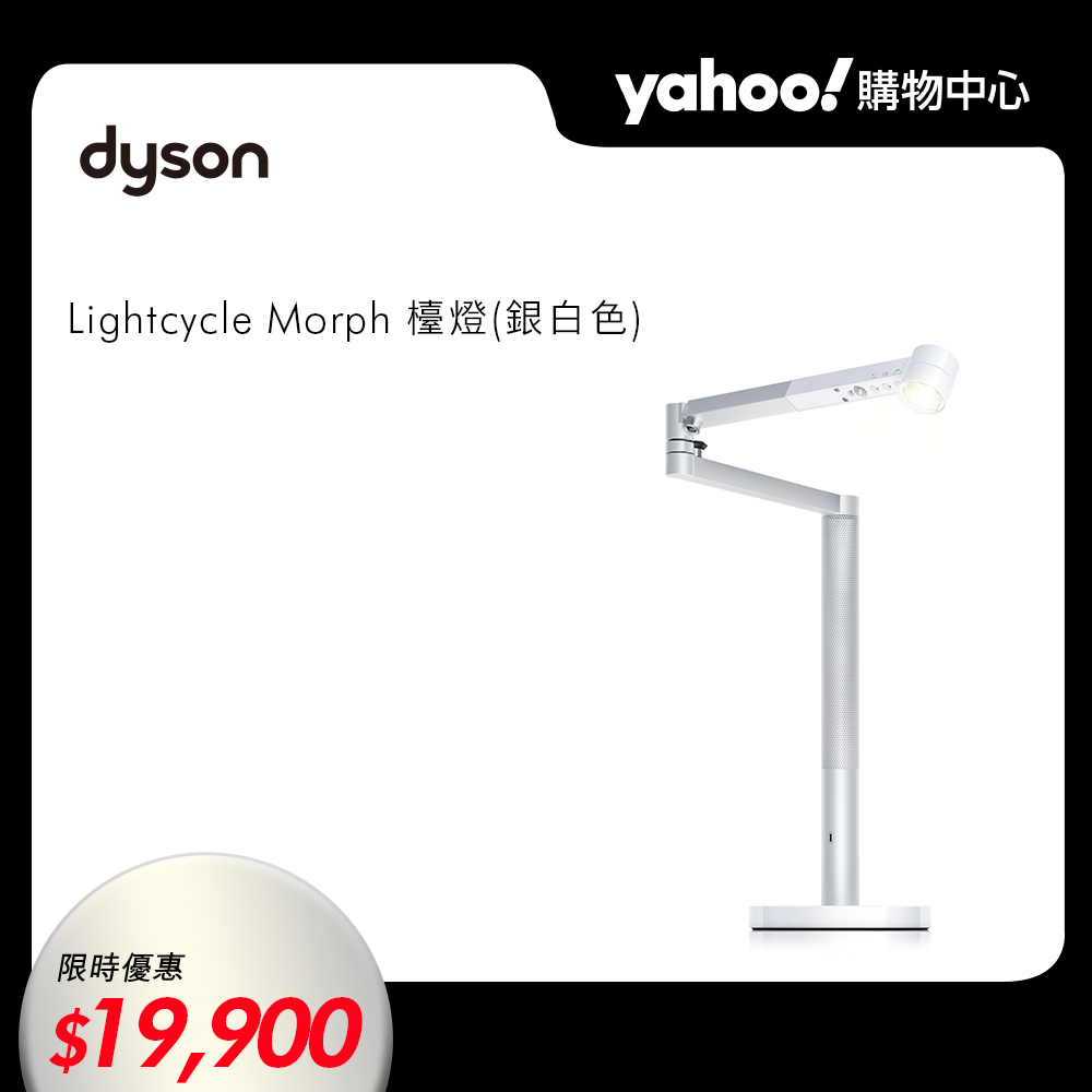 Dyson Lightcycle Morph 檯燈(黑色/白色)