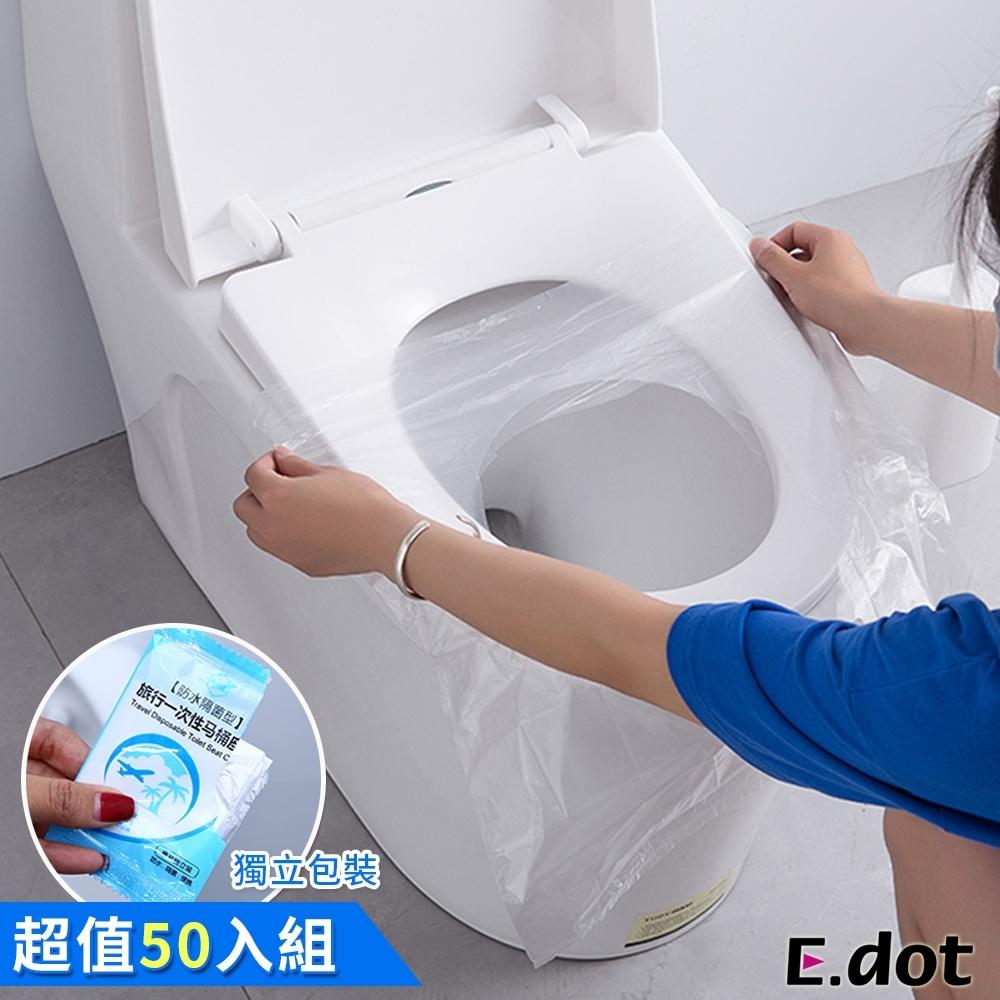 E.dot 外出拋棄式馬桶隔菌坐墊(50入組)