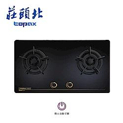 莊頭北 TOPAX 高熱效二口玻璃檯面爐 TG-8503G(桶裝瓦斯)