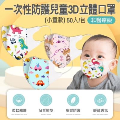 3D立體拋棄式兒童口罩-小童款 彩繪卡通系列(50入/包)