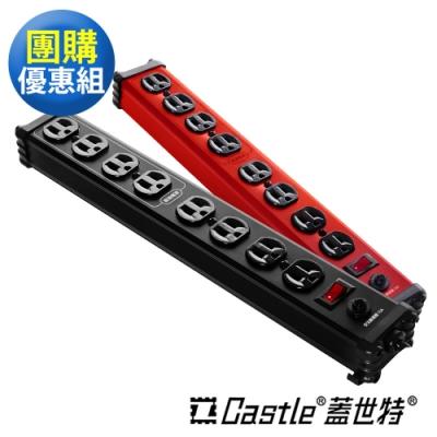 [團購2入組] 蓋世特Castle鋁合金電源突波保護插座 IA8(3孔8座)黑+彩色