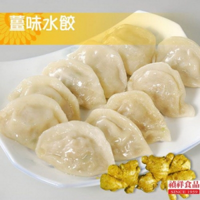 禎祥食品‧薑味水餃 (約100粒 1400g/包,共兩包)