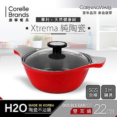 康寧CORNINGWARE 韓國製H2O陶瓷不沾雙耳湯鍋-22cm(含蓋)