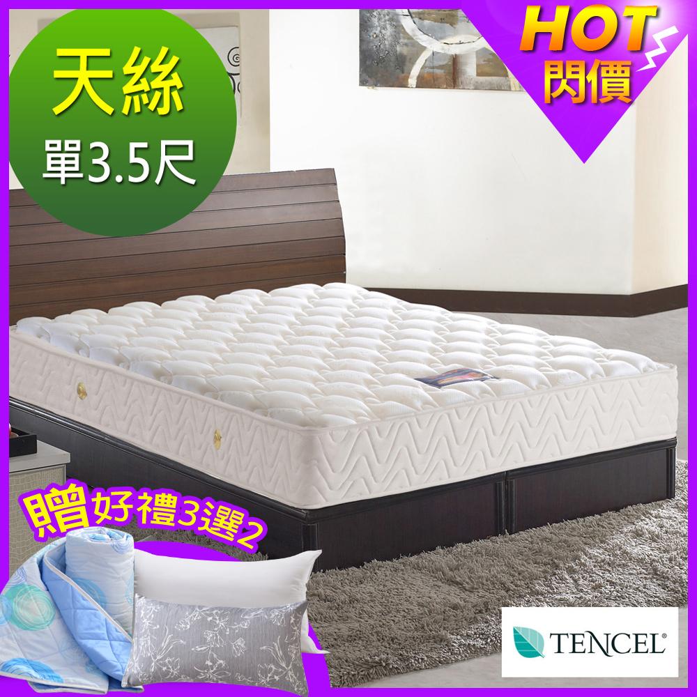 (買1送2)LooCa 小資天絲獨立筒床墊(單人3.5尺)