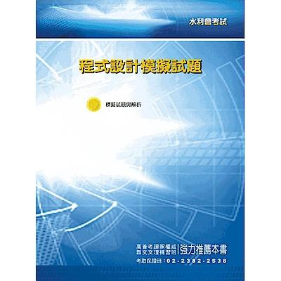 程式設計概要模擬試題(水利會考試)(3版)