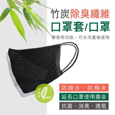 【竹纖】台灣製 竹炭纖維 布口罩套(6入)