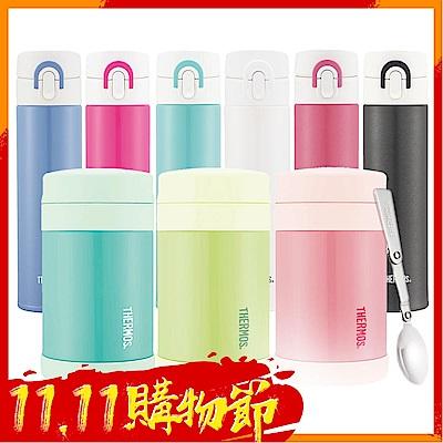[時時樂限定][買一送一]THERMOS膳魔師 超輕量真空保溫瓶0.4L或食物燜燒罐0.47L