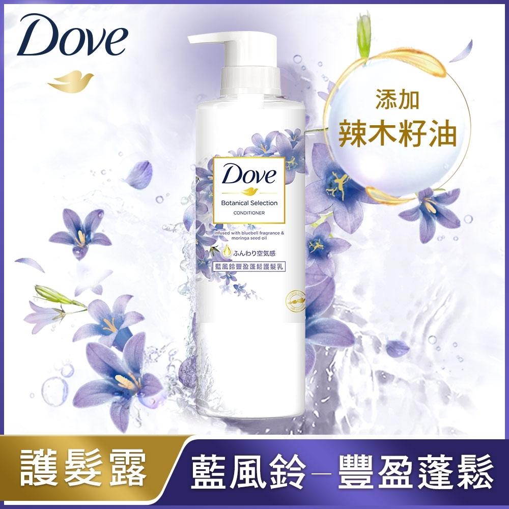 DOVE 多芬 植萃藍風鈴豐盈蓬鬆護髮乳 470ml