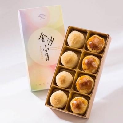 漢坊 御點-綜合禮盒(金沙小月4+蛋黃酥4)