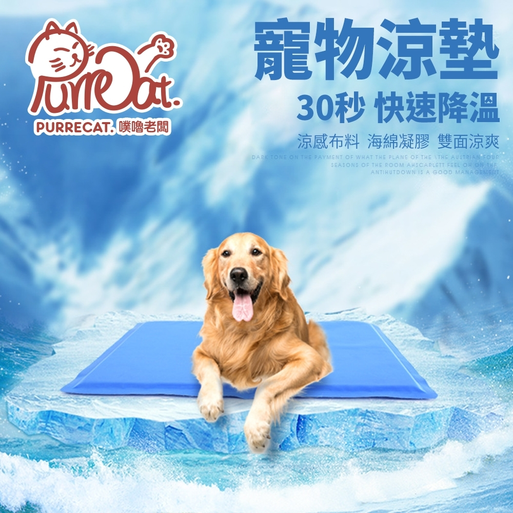 PurreCat 寵物涼墊L號 正藍色 貓狗冰墊 筆電散熱 降溫/消暑/涼感
