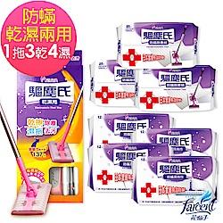 驅塵氏 防螨抗菌乾濕兩用拖把組(兩用拖+除塵紙X3+濕拖巾X4)