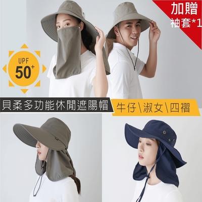 [時時樂限定] 貝柔UPF50+多功能戶外遮陽帽(男女適用)贈袖套