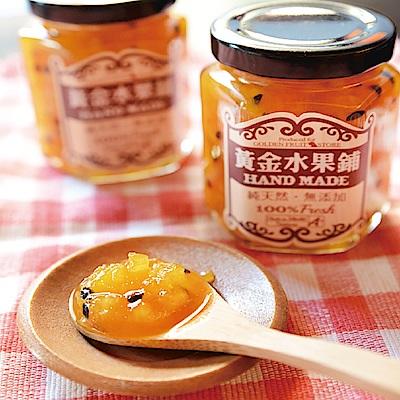 黃金水果鋪 手工果醬-百香鳳梨x3瓶