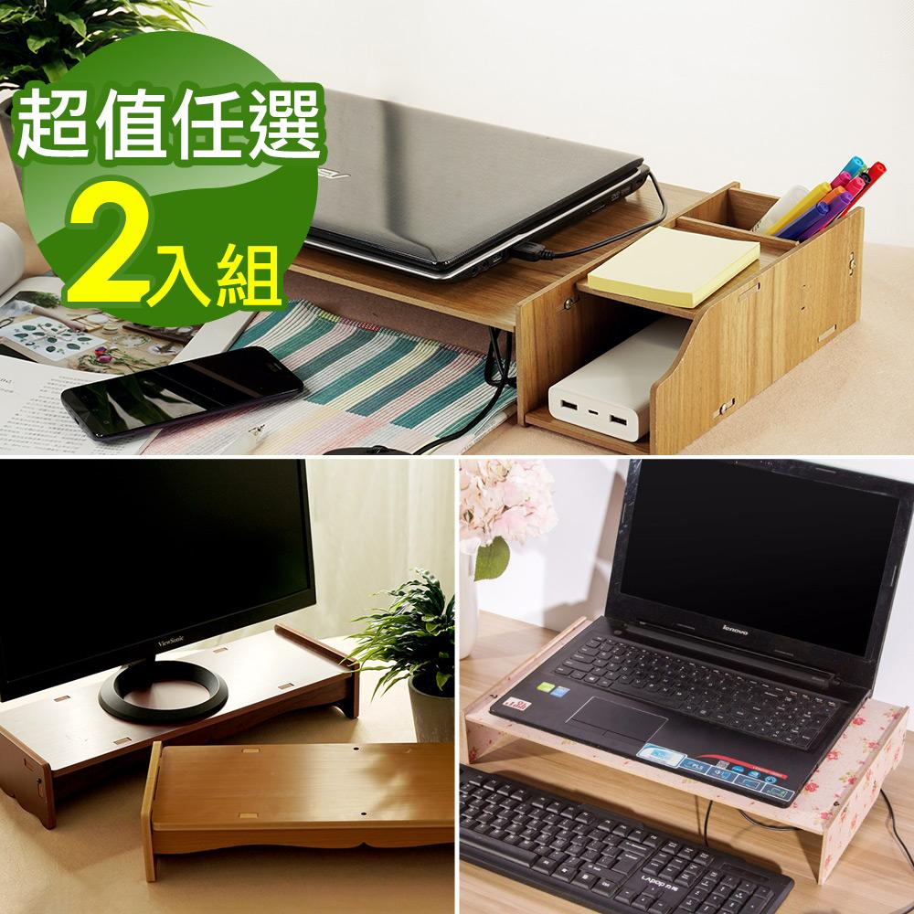 (團購2入組)佶之屋  木質DIY可調式螢幕/筆電收納架任選