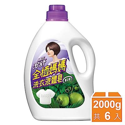 泡舒全植媽媽洗衣液體皂2000g-薰之香*6入/箱