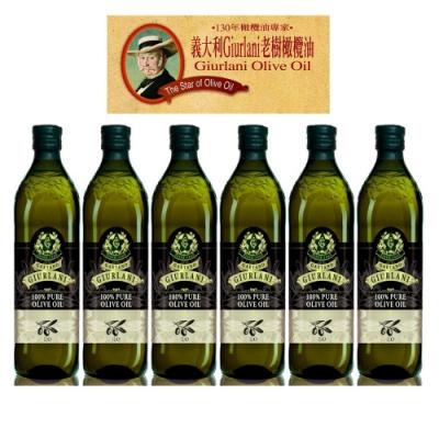 義大利Giurlani 超值純橄欖油禮盒組(1000mlx6瓶)
