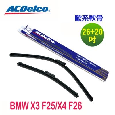 ACDelco歐系軟骨 BMW X3 F25/X4 F26 專用雨刷組合-26+20吋