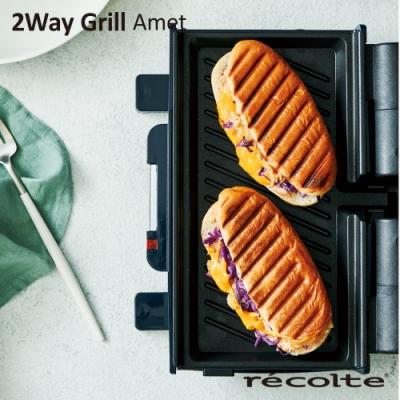 recolte日本麗克特 2Way Grill Amet 雙面煎烤盤-經典藍
