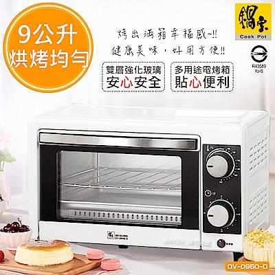 鍋寶 9L多功能定時定溫電烤箱(OV-0950-D)小空間大發揮