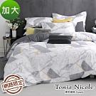 Tonia Nicole東妮寢飾 沐石墨妍100%精梳棉兩用被床包組(加大)
