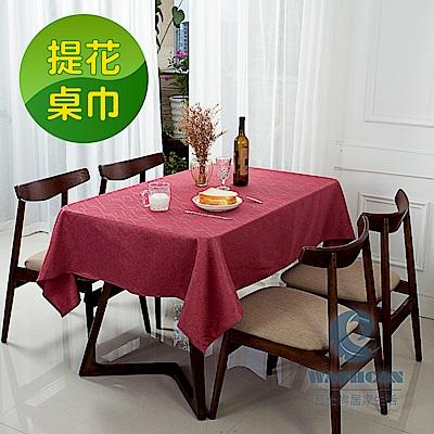 Washcan瓦士肯 輕奢提花桌巾  菱格-勃根地紅-120*120cm