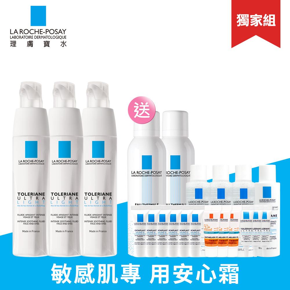 理膚寶水 多容安極效舒緩修護精華乳 清爽型40ml(安心霜) 超值3入團購獨家組