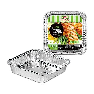 點秋香 222特大鋁箔料理盒(2入)