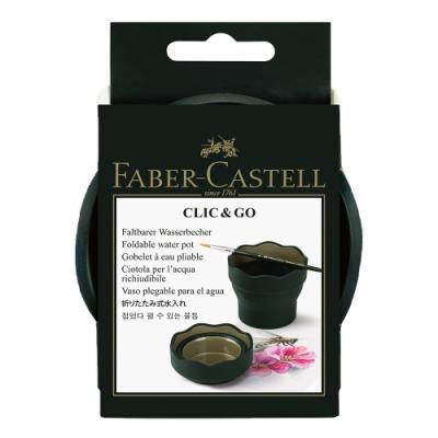 Faber-Castell 洗筆筒 伸縮筆洗-綠