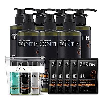 CONTIN康定 超值13件組 (酵素植萃洗髮乳*7+旅行組*1+隨身包*5)