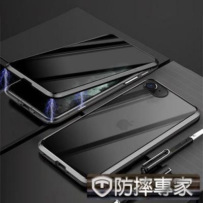 防摔專家 iPhone SE2/7/8 超磁吸防窺防摔全包覆鋼化玻璃保護殼