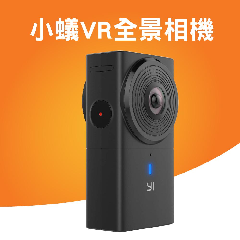 【台灣公司貨】小蟻VR全景相機