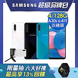 Galaxy A30s (4G/128G)