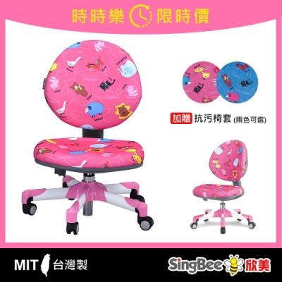 [時時樂限定] SingBee欣美 MIT台灣製120睿智兒童成長椅-動物紅(加贈椅套)
