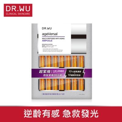 DR.WU超逆齡多肽抗皺安瓶28入組