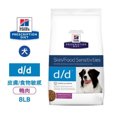 希爾思 Hill s 處方 犬用 d/d 皮膚 食物敏感 馬鈴薯+鴨肉 8LB 狗飼料