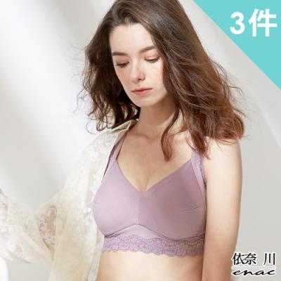 enac 依奈川 日本最稀有竹島棉360度全包覆無鋼圈內衣(超值3件組-隨機)