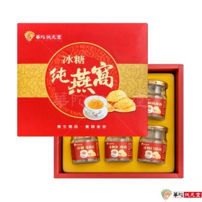 華陀扶元堂 冰糖純燕窩1盒(6瓶/盒)