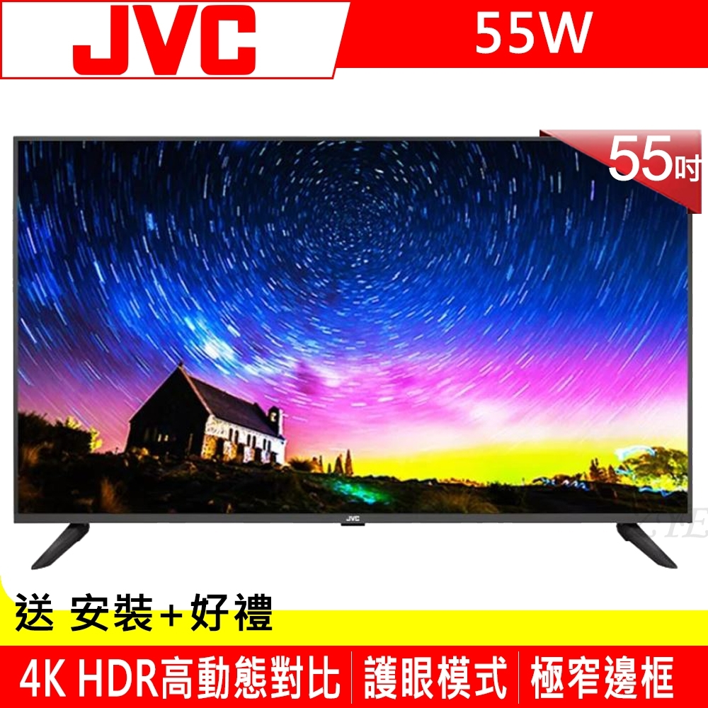 JVC 55吋 4K HDR 智慧連網 護眼液晶顯示器 55W (無視訊盒)