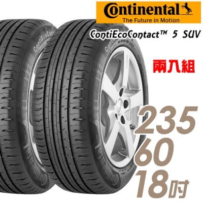 【馬牌】ContiEcoContact5 SUV 環保節能輪胎_二入組_235/60/18